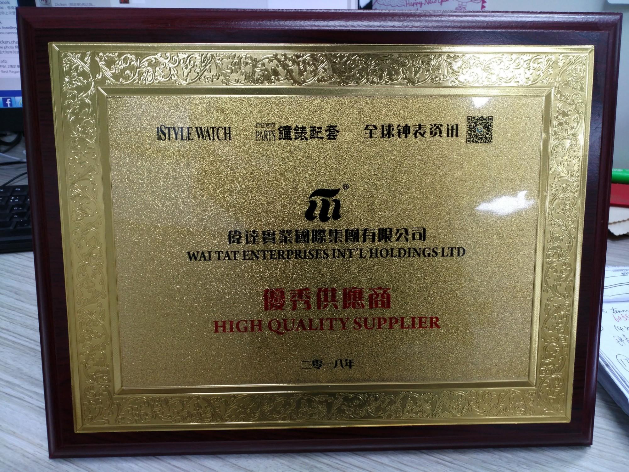 偉達實業國際集圑有限公司獲優秀供應商獎項。