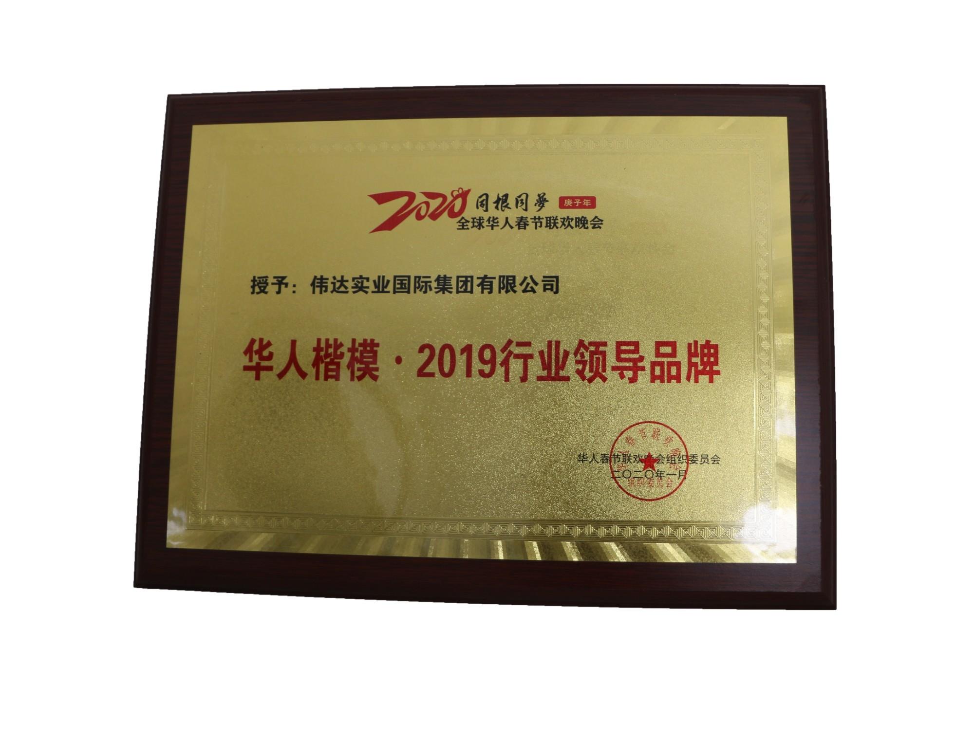 鍾偉馨博士榮獲 2019 行業領導品牌大獎