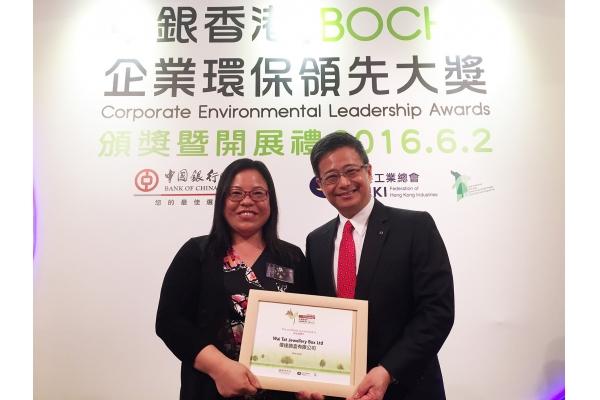 偉達飾盒有限公司獲中銀香港頒企業環保領先大獎