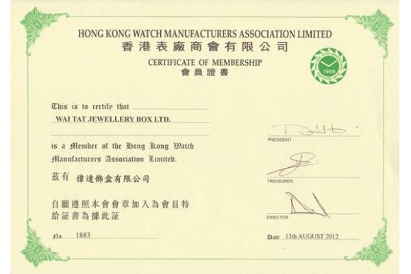 香港表廠商會有限公司會員證書