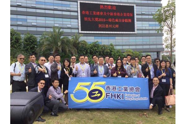 到惠州環保工廠分享及交流環保心得。