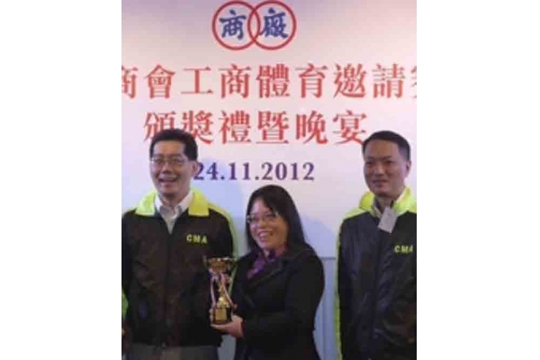 奪得廠啇會舉辦的工商體育邀請賽乒乓球冠軍。