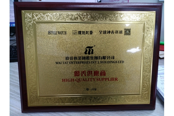 The 'High Quality Supplier' award