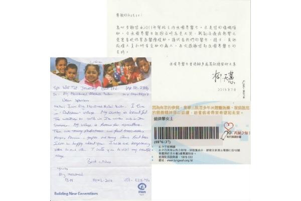 偉達實業國際集圑有限公司積極投身公益慈善。