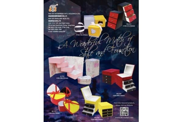 《香港貿發局禮品及文具》雜誌 (2017年4月號)