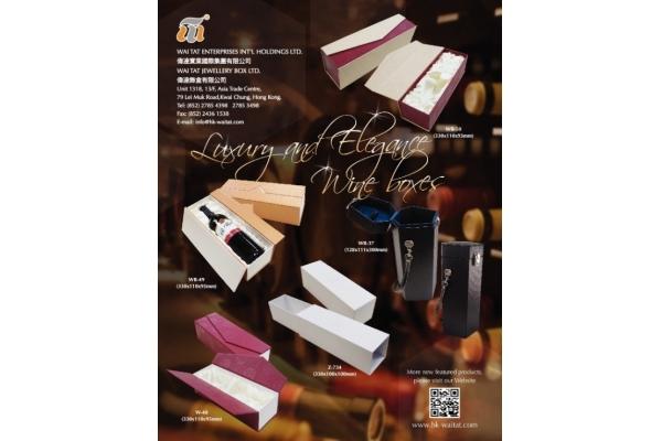 《香港貿發局美酒》雜誌 (2016年11月號)