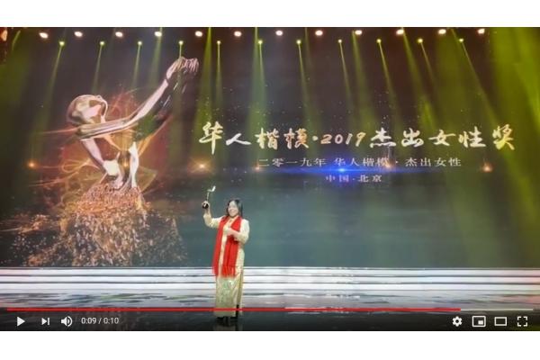 鍾偉馨博士榮獲2019傑出女性獎 華人楷模獎