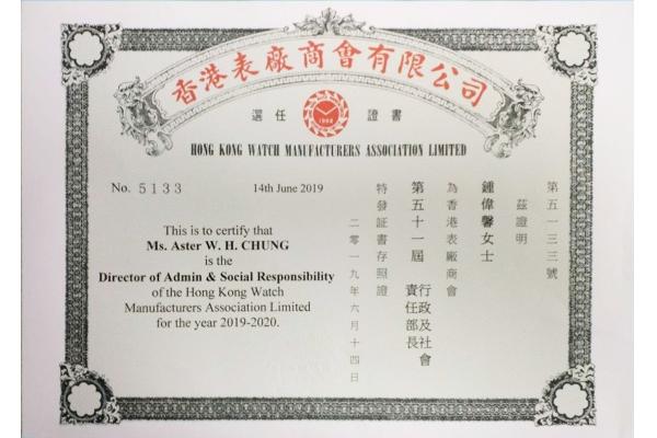 公司董事獲香港表廠商會委任部長證書