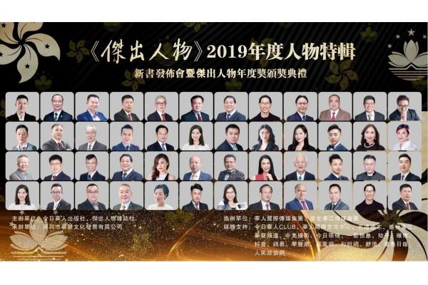 公司董事鍾偉馨博士荣獲2019年度傑出人物獎