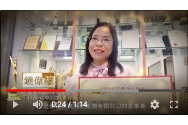 """鍾偉馨博士荣獲2019年度傑出人物""""雲""""頒獎典禮"""